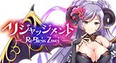 リジャッジメント/Rebless Zwei